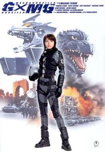 Godzilla Against Mechagodzilla - Poster / Capa / Cartaz - Oficial 1