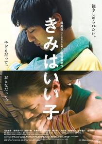 Kimi wa iiko - Poster / Capa / Cartaz - Oficial 3