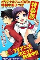Recorder to Randoseru OVA (リコーダーとランドセル)
