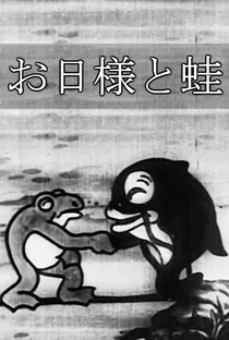 Ohi-sama to Kaeru - Poster / Capa / Cartaz - Oficial 1