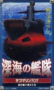 Submarine 707 - Poster / Capa / Cartaz - Oficial 1