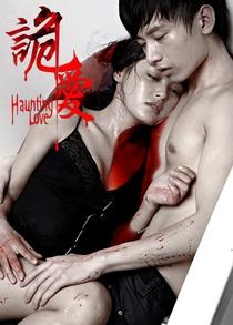Haunting Love - Poster / Capa / Cartaz - Oficial 3