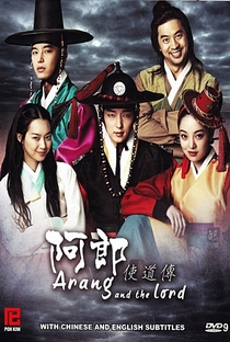 Arang and the Magistrate - Poster / Capa / Cartaz - Oficial 2