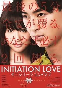 Initiation Love - Poster / Capa / Cartaz - Oficial 2