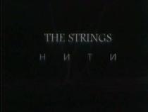The Strings - Poster / Capa / Cartaz - Oficial 1