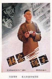 A Loja da Família Lin - Poster / Capa / Cartaz - Oficial 2