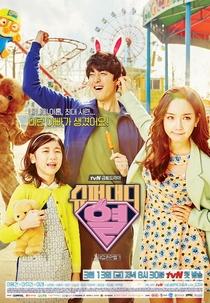Super Daddy Yul - Poster / Capa / Cartaz - Oficial 1