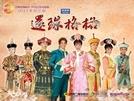 My Fair Princess (My Fair Princess /  Princess Returning Pearl / Xin Huan Zhu Ge Ge)