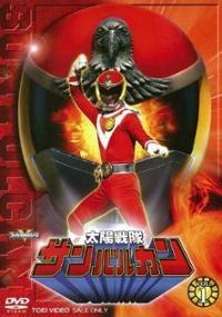 Taiyou Sentai Sun Vulcan - Poster / Capa / Cartaz - Oficial 1