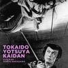 The Ghost of Yotsuya (Nobuo Nakagawa, 1959)