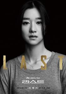 Last - Poster / Capa / Cartaz - Oficial 3