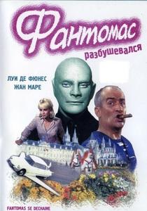 A Volta de Fantomas - Poster / Capa / Cartaz - Oficial 3