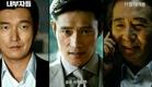 Korean Movie 내부자들 (Inside Men, 2015) 예고편 (Trailer)
