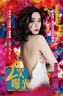 Double Xposure - Poster / Capa / Cartaz - Oficial 8