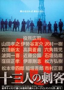 13 Assassinos - Poster / Capa / Cartaz - Oficial 14