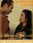 Juliet in Love (Chu lai yip yi leung san pak)