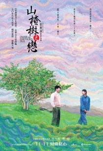 A Árvore do Amor - Poster / Capa / Cartaz - Oficial 1