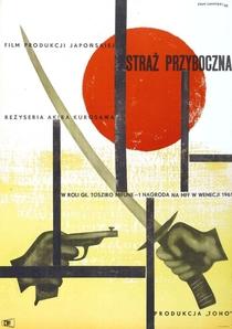 Yojimbo, o Guarda-Costas - Poster / Capa / Cartaz - Oficial 4