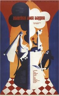 A Lâmpada Mágica de Aladdin - Poster / Capa / Cartaz - Oficial 1