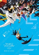 "Digimon Adventure tri. - Parte 6: ""Nosso Futuro"" (Digimon Adventure tri. 6: Bokura no Mirai)"
