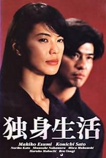 Dokushin Seikatsu - Poster / Capa / Cartaz - Oficial 1
