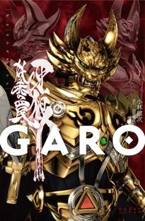 Garo - Poster / Capa / Cartaz - Oficial 1