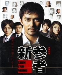 Shinzanmono - Poster / Capa / Cartaz - Oficial 1
