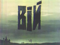 Viy - Poster / Capa / Cartaz - Oficial 2