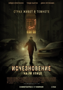 Mistério da Rua 7 - Poster / Capa / Cartaz - Oficial 6