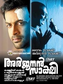 Arjunan Saakshi - Poster / Capa / Cartaz - Oficial 5