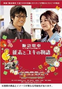 Ferrovia Hankyu: Um Milagre De 15 Minutos - Poster / Capa / Cartaz - Oficial 2