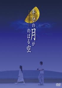 Hanbun no Tsuki ga Noboru Sora - Poster / Capa / Cartaz - Oficial 2