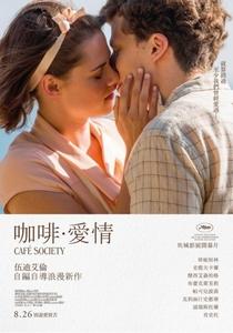 Café Society - Poster / Capa / Cartaz - Oficial 4