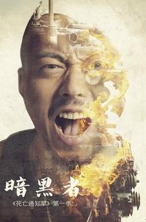 Death Notify (1ª Temporada) - Poster / Capa / Cartaz - Oficial 8