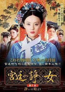 Imperatrizes no Palácio - Poster / Capa / Cartaz - Oficial 1
