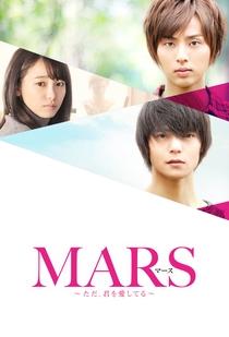 MARS - Tada, Kimi wo Aishiteru - Poster / Capa / Cartaz - Oficial 1