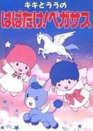 Kiki to Lala no Habatake! Pegasus (OVA) (キキとララのはばたけ!ペガサス)