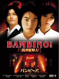 Bambino! - Poster / Capa / Cartaz - Oficial 1