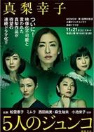 5 nin no Junko (5人のジュンコ)