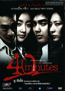 4th Period Mystery - Poster / Capa / Cartaz - Oficial 4