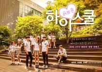High School - Love On - Poster / Capa / Cartaz - Oficial 3