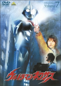 Ultraman Nexus - Poster / Capa / Cartaz - Oficial 4