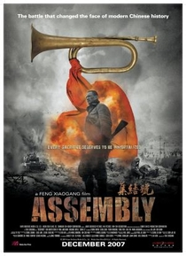 Assembléia – Sangue e Honra - Poster / Capa / Cartaz - Oficial 2