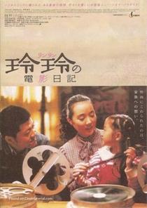 Memórias da China - Poster / Capa / Cartaz - Oficial 2