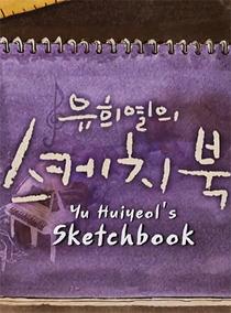 Yoo Hee Yeol's Sketchbook - Poster / Capa / Cartaz - Oficial 1