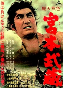 Miyamoto Musashi - Zen and Sword - Poster / Capa / Cartaz - Oficial 1