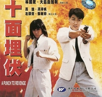A Punch to Revenge - Poster / Capa / Cartaz - Oficial 1