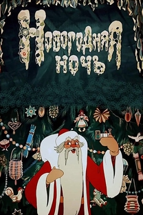 A New Year Night - Poster / Capa / Cartaz - Oficial 1