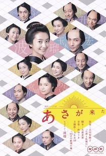 Asa ga Kita - Poster / Capa / Cartaz - Oficial 2