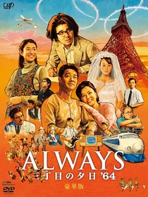 ALWAYS: Sanchoume no yuuhi '64 - Poster / Capa / Cartaz - Oficial 2